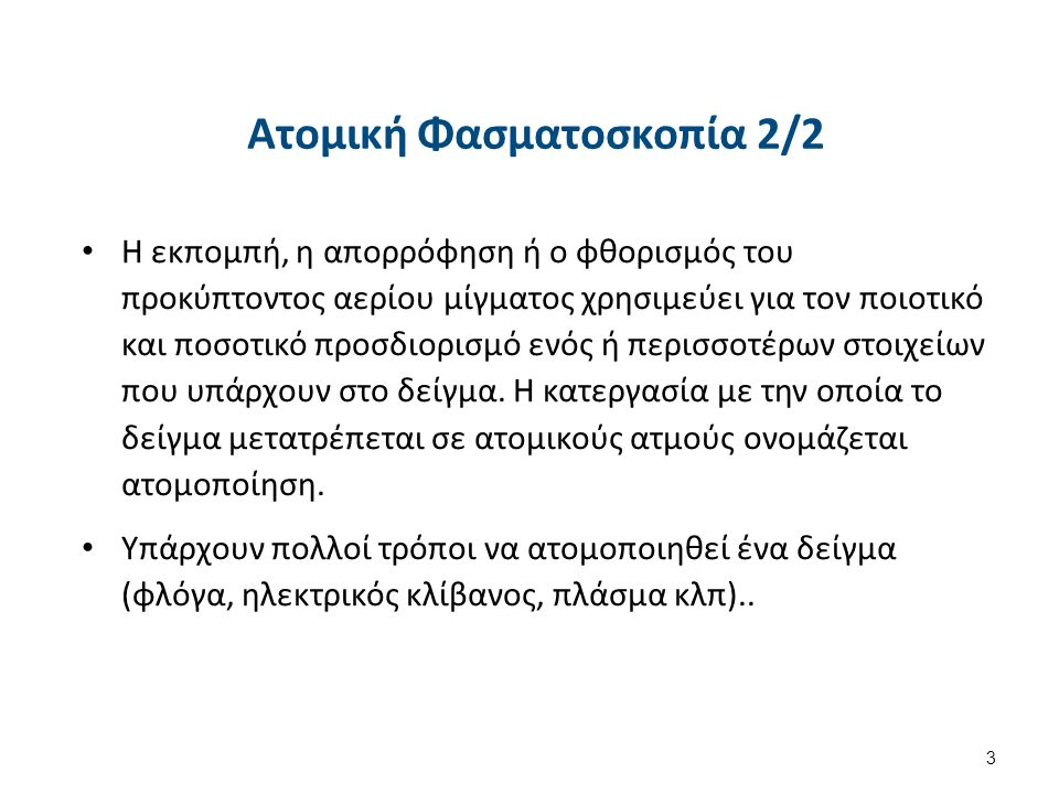 Σημείωμα Αναφοράς Copyright Τεχνολογικό Εκπαιδευτικό Ίδρυμα Αθήνας, Αρχοντούλα Χατζηλαζάρου 2014.