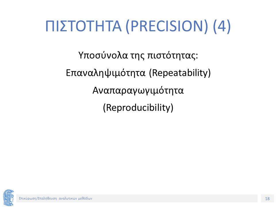 18 Επικύρωση/Επαλήθευση αναλυτικών μεθόδων ΠΙΣΤΟΤΗΤΑ (PRECISION) (4) Υποσύνολα της πιστότητας: Επαναληψιμότητα (Repeatability) Αναπαραγωγιμότητα (Reproducibility)