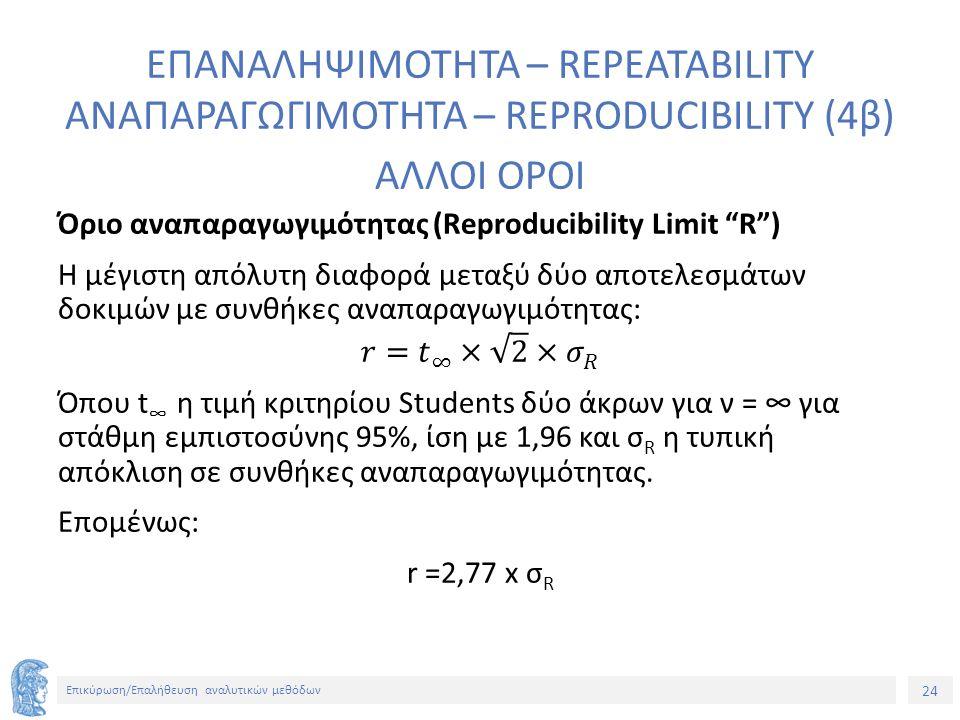 24 Επικύρωση/Επαλήθευση αναλυτικών μεθόδων ΕΠΑΝΑΛΗΨΙΜΟΤΗΤΑ – REPEATABILITY ΑΝΑΠΑΡΑΓΩΓΙΜΟΤΗΤΑ – REPRODUCIBILITY (4β)