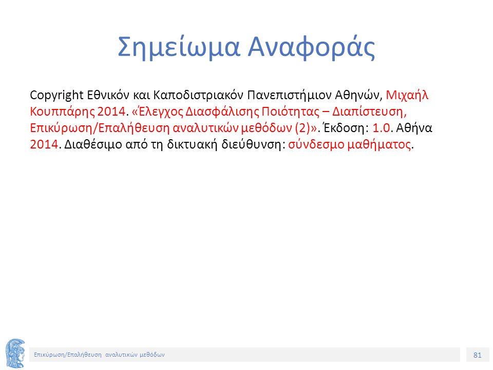 81 Επικύρωση/Επαλήθευση αναλυτικών μεθόδων Σημείωμα Αναφοράς Copyright Εθνικόν και Καποδιστριακόν Πανεπιστήμιον Αθηνών, Μιχαήλ Κουππάρης 2014.