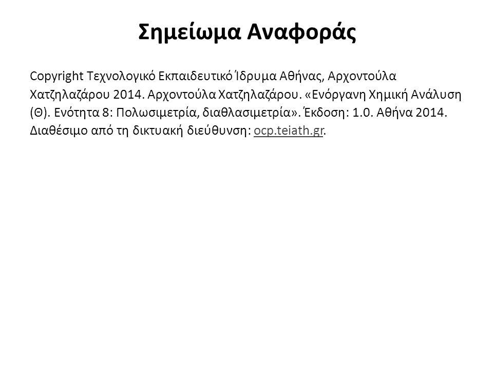 Σημείωμα Αναφοράς Copyright Τεχνολογικό Εκπαιδευτικό Ίδρυμα Αθήνας, Αρχοντούλα Χατζηλαζάρου 2014. Αρχοντούλα Χατζηλαζάρου. «Ενόργανη Χημική Ανάλυση (Θ