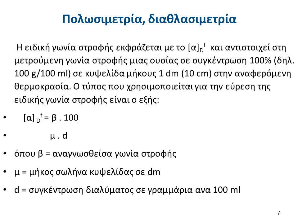Πολωσιμετρία, διαθλασιμετρία Η ειδική γωνία στροφής εκφράζεται με το [α] D t και αντιστοιχεί στη μετρούμενη γωνία στροφής μιας ουσίας σε συγκέντρωση 100% (δηλ.
