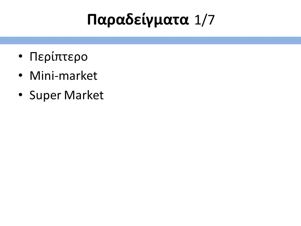 Παραδείγματα 1/7 Περίπτερο Mini-market Super Market