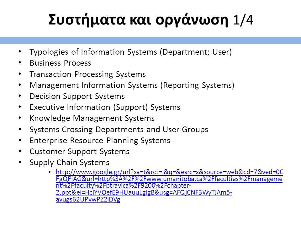 Συστήματα και οργάνωση 1/4 Typologies of Information Systems (Department; User) Business Process Transaction Processing Systems Management Information