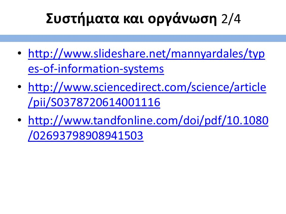 Συστήματα και οργάνωση 2/4 http://www.slideshare.net/mannyardales/typ es-of-information-systems http://www.slideshare.net/mannyardales/typ es-of-infor