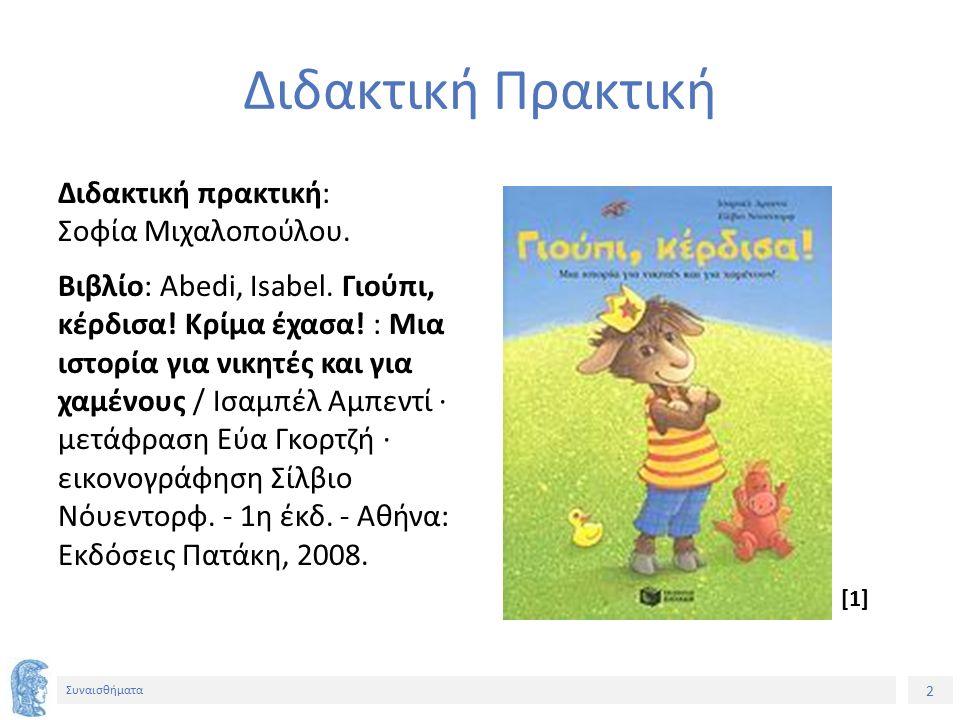 2 Συναισθήματα Διδακτική Πρακτική Διδακτική πρακτική: Σοφία Μιχαλοπούλου. Βιβλίο: Abedi, Isabel. Γιούπι, κέρδισα! Κρίμα έχασα! : Μια ιστορία για νικητ