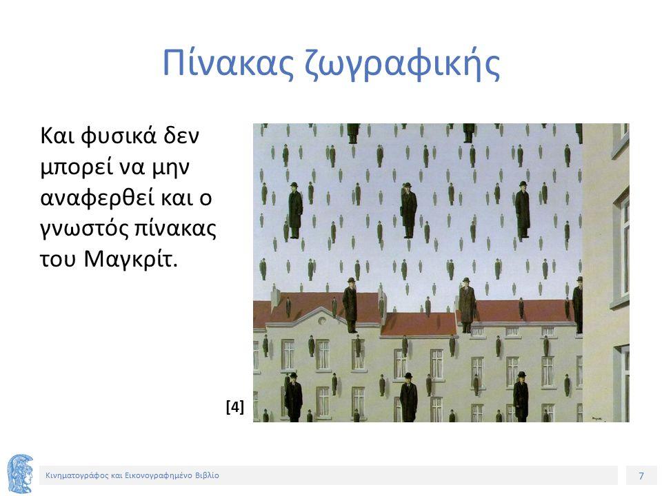 8 Κινηματογράφος και Εικονογραφημένο Βιβλίο Ταινία Είδαμε και μια κινηματογραφική ταινία με περίεργη βροχή, το «Βρέχει κεφτέδες».
