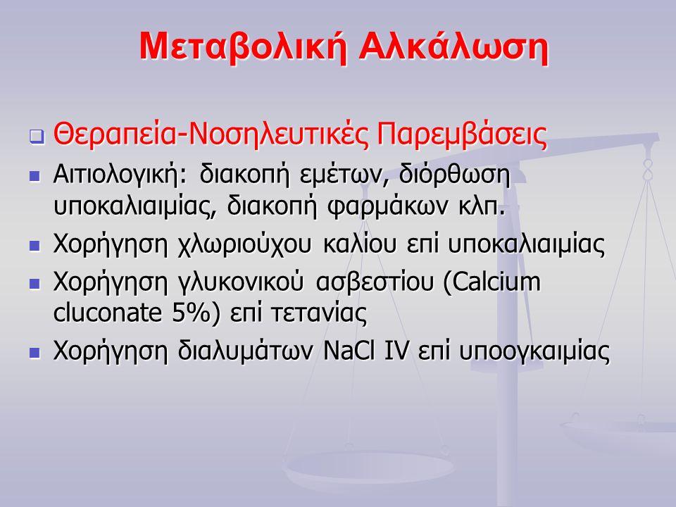Μεταβολική Αλκάλωση  Θεραπεία-Νοσηλευτικές Παρεμβάσεις Αιτιολογική: διακοπή εμέτων, διόρθωση υποκαλιαιμίας, διακοπή φαρμάκων κλπ.