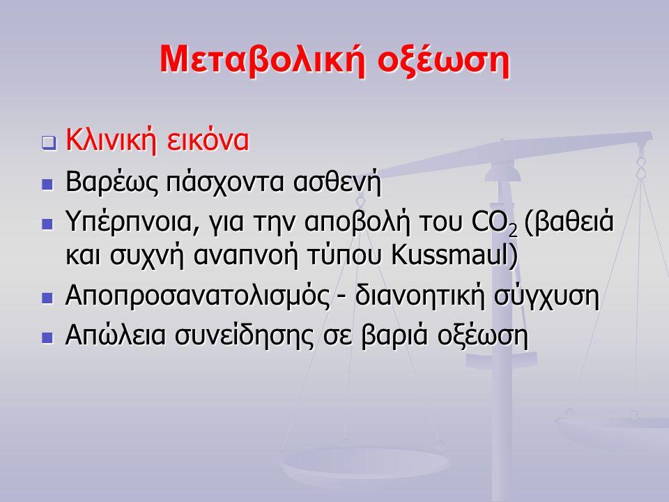 Μεταβολική οξέωση  Θεραπεία-Νοσηλευτικές παρεμβάσεις Αιτιολογική αντιμετώπιση: π.χ διάρροιας, αιμοκάθαρση σε νεφρική ανεπάρκεια κλπ.