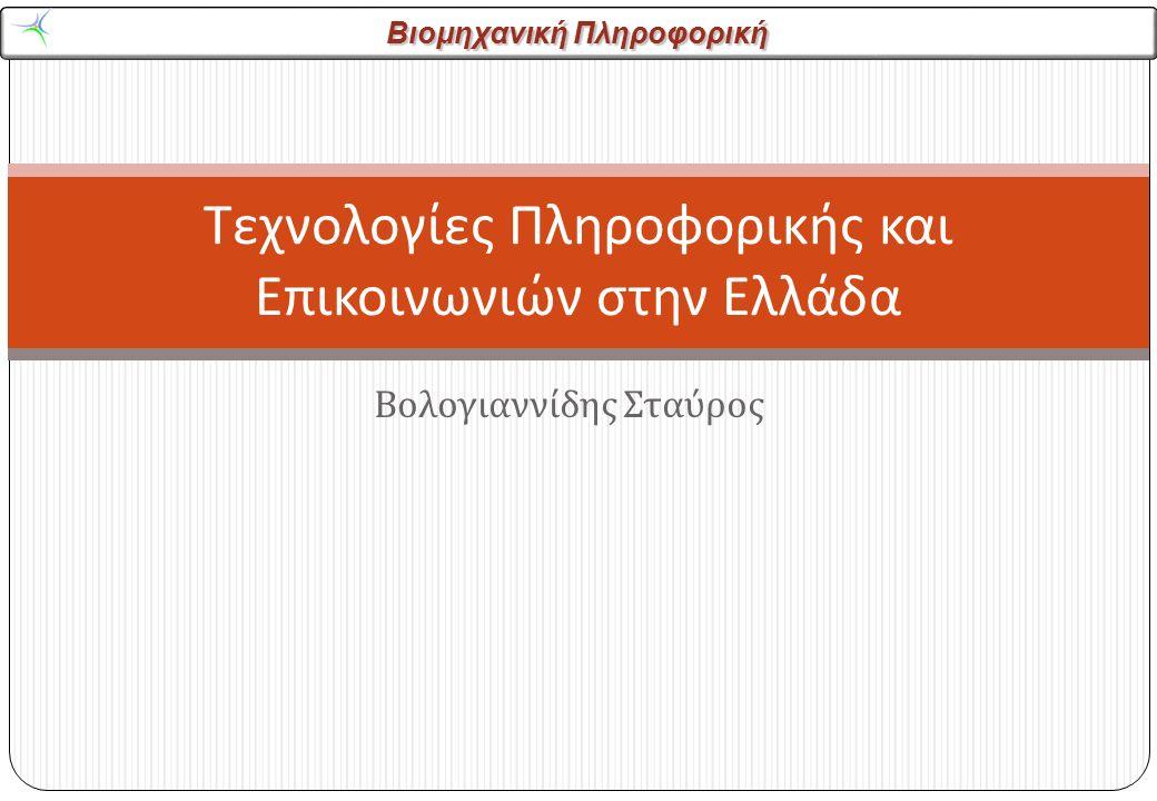 Βιομηχανική Πληροφορική Βολογιαννίδης Σταύρος Τεχνολογίες Πληροφορικής και Επικοινωνιών στην Ελλάδα