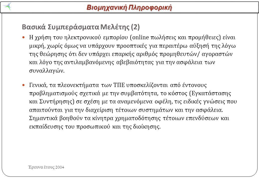 Βιομηχανική Πληροφορική Έρευνα έτους 2004 Βασικά Συμπεράσματα Μελέτης (2) Η χρήση του ηλεκτρονικού εμπορίου (online πωλήσεις και προμήθειες ) είναι μι