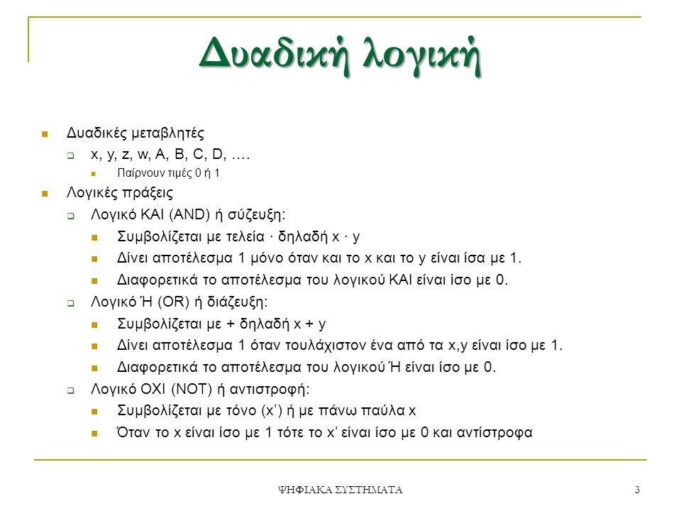 Δυαδική λογική Δυαδικές μεταβλητές  x, y, z, w, A, B, C, D, ….