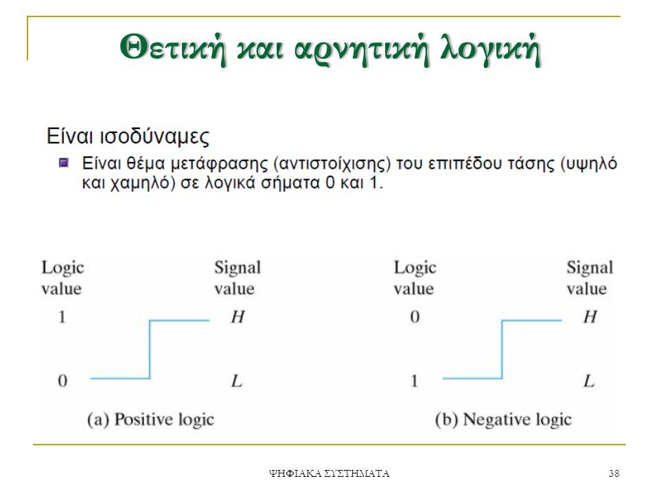 ΘετικήκαιαρνητικήλογικήΘετική και αρνητική λογική 38 ΨΗΦΙΑΚΑ ΣΥΣΤΗΜΑΤΑ
