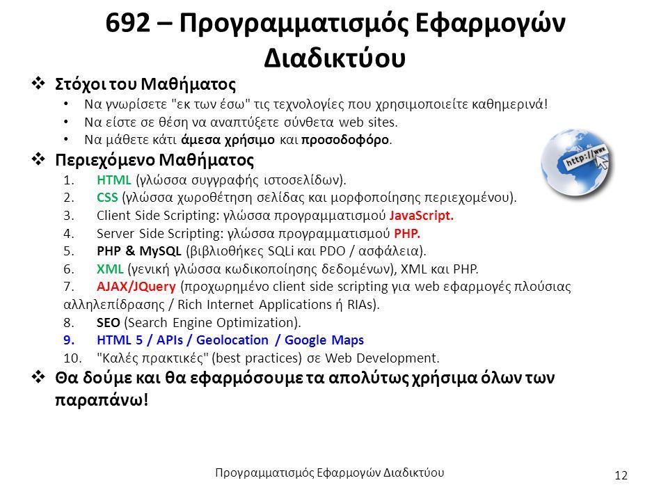 692 – Προγραμματισμός Εφαρμογών Διαδικτύου  Στόχοι του Μαθήματος Να γνωρίσετε εκ των έσω τις τεχνολογίες που χρησιμοποιείτε καθημερινά.