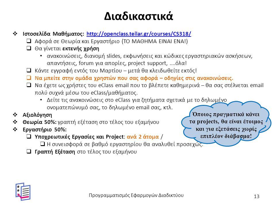 Διαδικαστικά  Ιστοσελίδα Μαθήματος: http://openclass.teilar.gr/courses/CS318/http://openclass.teilar.gr/courses/CS318/  Αφορά σε Θεωρία και Εργαστήριο (ΤΟ ΜΑΘΗΜΑ ΕΙΝΑΙ ΕΝΑ!)  Θα γίνεται εκτενής χρήση ανακοινώσεις, διανομή slides, εκφωνήσεις και κώδικες εργαστηριακών ασκήσεων, απαντήσεις, forum για απορίες, project support,....όλα.