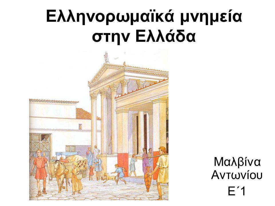 Ελληνορωμαϊκά μνημεία στην Ελλάδα Μαλβίνα Αντωνίου Ε΄1