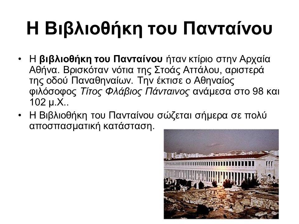 Η Βιβλιοθήκη του Πανταίνου Η βιβλιοθήκη του Πανταίνου ήταν κτίριο στην Αρχαία Αθήνα.