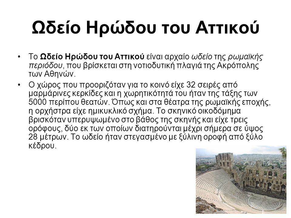 Ωδείο Ηρώδου του Αττικού Το Ωδείο Ηρώδου του Αττικού είναι αρχαίο ωδείο της ρωμαϊκής περιόδου, που βρίσκεται στη νοτιοδυτική πλαγιά της Ακρόπολης των Αθηνών.