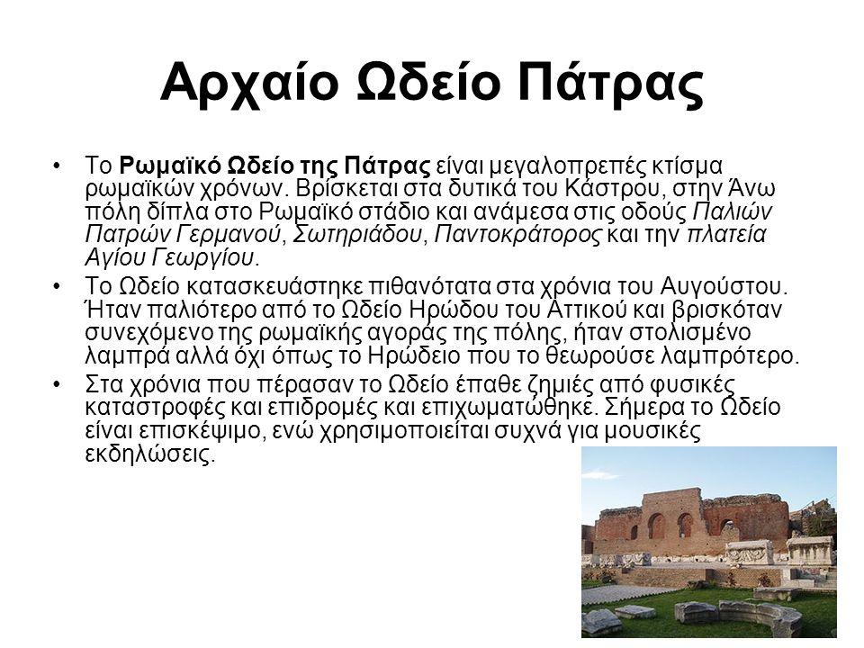 Αρχαίο Ωδείο Πάτρας Το Ρωμαϊκό Ωδείο της Πάτρας είναι μεγαλοπρεπές κτίσμα ρωμαϊκών χρόνων.
