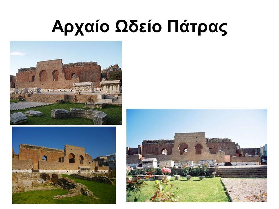Αρχαίο Ωδείο Πάτρας