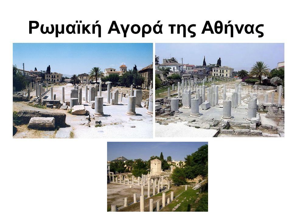 Ρωμαϊκή Αγορά της Αθήνας
