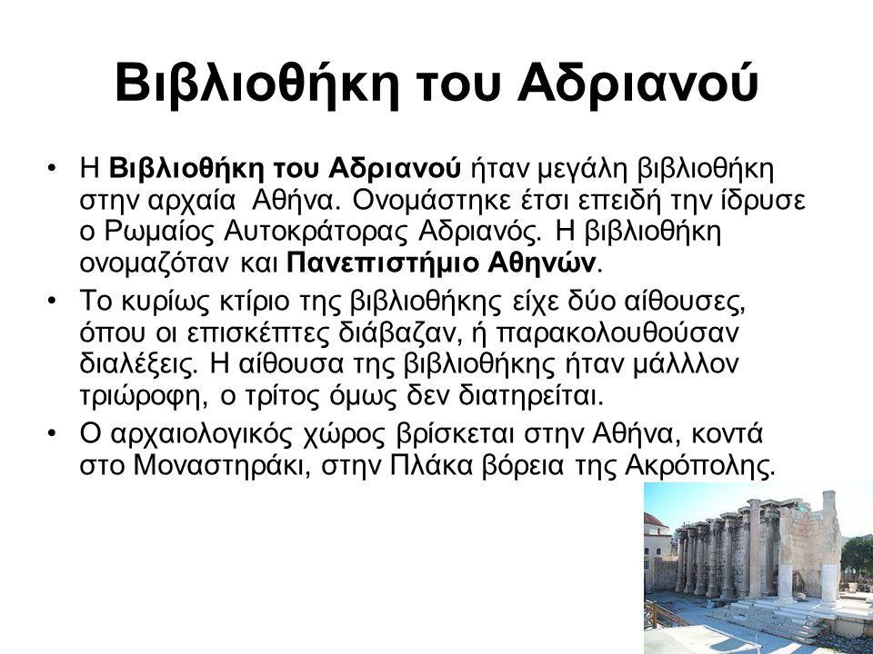 Βιβλιοθήκη του Αδριανού Η Βιβλιοθήκη του Αδριανού ήταν μεγάλη βιβλιοθήκη στην αρχαία Αθήνα.