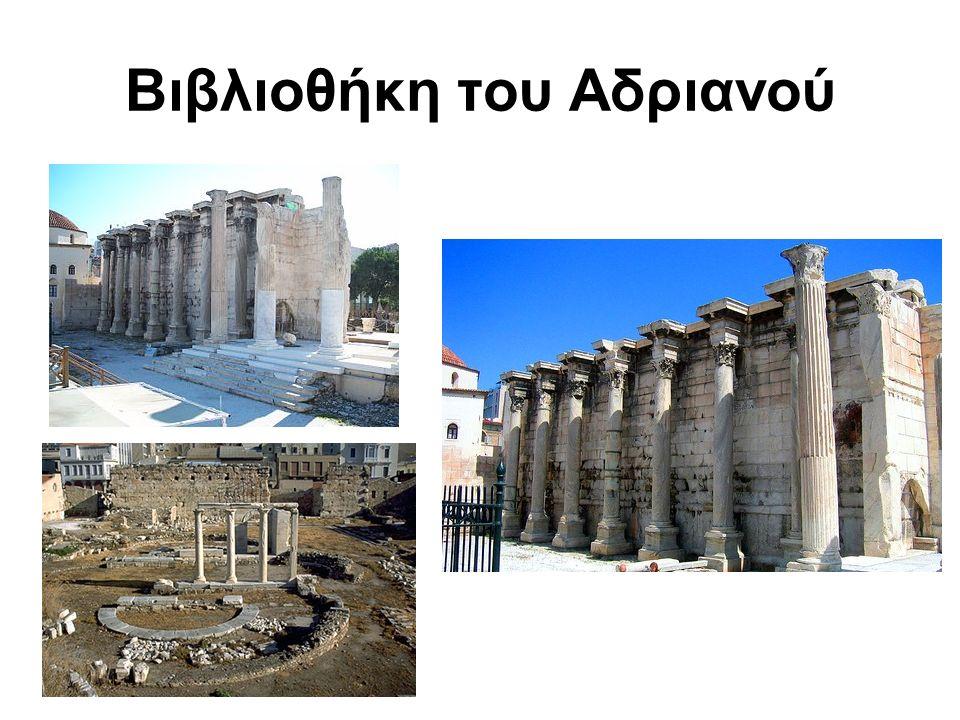 Βιβλιοθήκη του Αδριανού