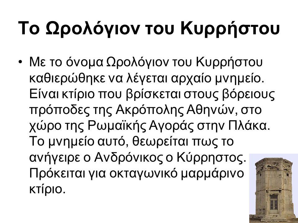 Το Ωρολόγιον του Κυρρήστου Με το όνομα Ωρολόγιον του Κυρρήστου καθιερώθηκε να λέγεται αρχαίο μνημείο.
