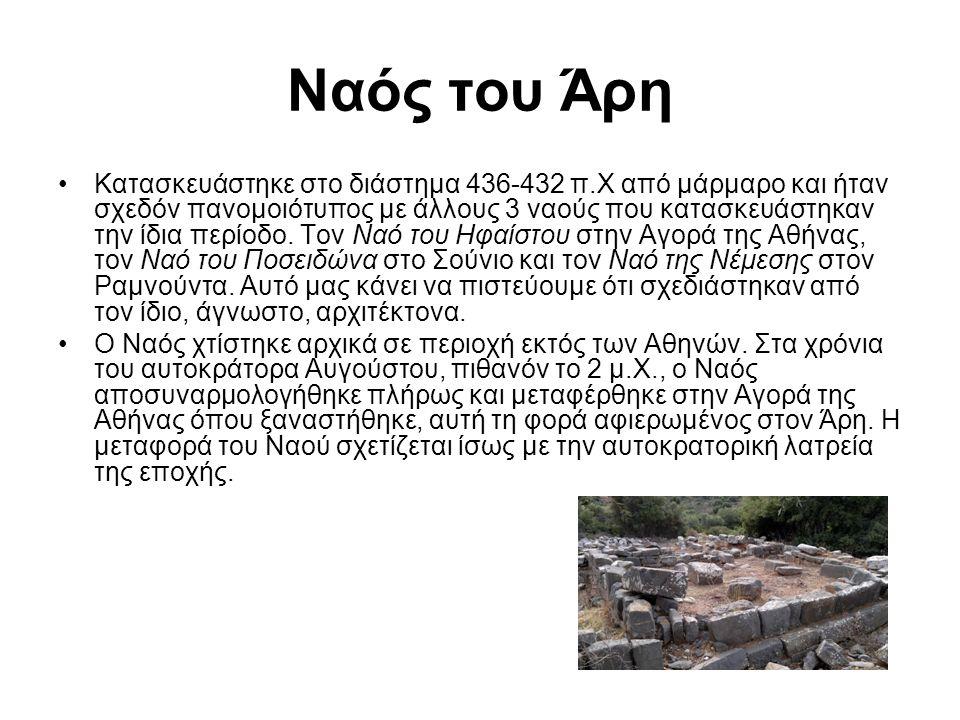 Ναός του Άρη Κατασκευάστηκε στο διάστημα 436-432 π.Χ από μάρμαρο και ήταν σχεδόν πανομοιότυπος με άλλους 3 ναούς που κατασκευάστηκαν την ίδια περίοδο.