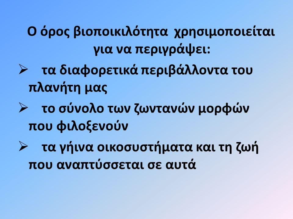 Ομάδες των κυριότερων ελληνικών υγροτόπων  Θαλάσσιοι οικότοποι  Λιμνοθάλασσες  Ύφαλοι  Παραλιακά έλη και αλίπεδα  Αλμυρές στέππες  Χαλικώδεις και αμμώδεις ακτές, αμμοθίνες  Βραχώδεις ακτές  Ρέοντα ύδατα  Στάσιμα ύδατα  Τέλματα και έλη (εσωτερικά)