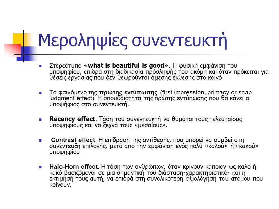 Μεροληψίες συνεντευκτή Στερεότυπο «what is beautiful is good». Η φυσική εμφάνιση του υποψηφίου, επιδρά στη διαδικασία πρόσληψής του ακόμη και όταν πρό