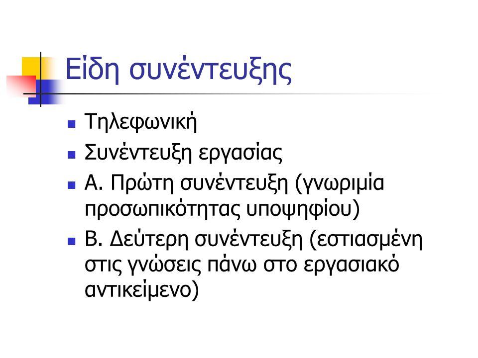 Είδη συνέντευξης Τηλεφωνική Συνέντευξη εργασίας Α. Πρώτη συνέντευξη (γνωριμία προσωπικότητας υποψηφίου) Β. Δεύτερη συνέντευξη (εστιασμένη στις γνώσεις