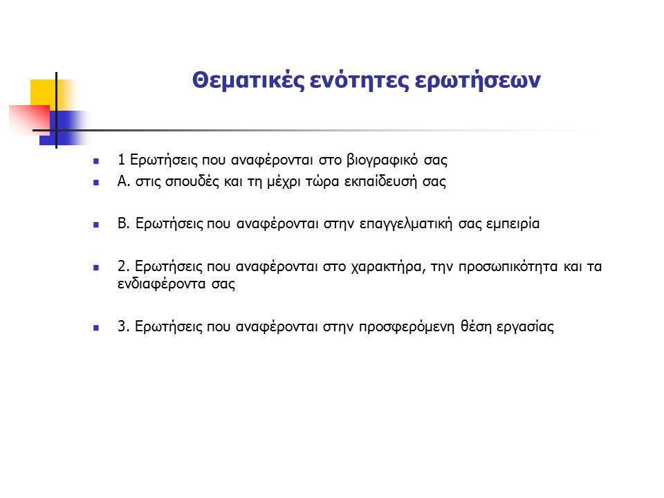 Θεματικές ενότητες ερωτήσεων 1 Ερωτήσεις που αναφέρονται στο βιογραφικό σας Α. στις σπουδές και τη μέχρι τώρα εκπαίδευσή σας Β. Ερωτήσεις που αναφέρον