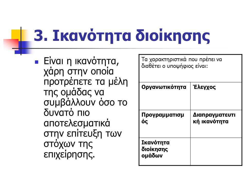 3. Ικανότητα διοίκησης Είναι η ικανότητα, χάρη στην οποία προτρέπετε τα μέλη της ομάδας να συμβάλλουν όσο το δυνατό πιο αποτελεσματικά στην επίτευξη τ