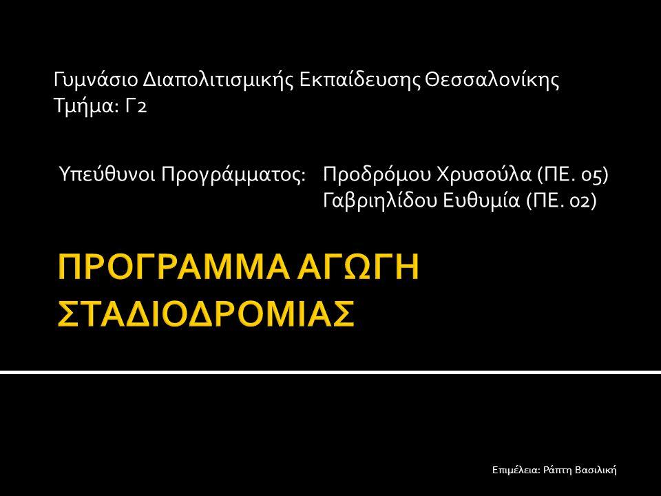 Υπεύθυνοι Προγράμματος: Προδρόμου Χρυσούλα (ΠΕ. 05) Γαβριηλίδου Ευθυμία (ΠΕ.