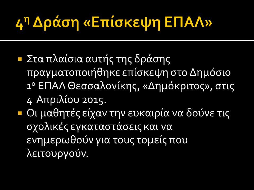  Στα πλαίσια αυτής της δράσης πραγματοποιήθηκε επίσκεψη στο Δημόσιο 1 ο ΕΠΑΛ Θεσσαλονίκης, «Δημόκριτος», στις 4 Απριλίου 2015.