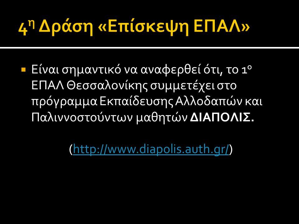  Είναι σημαντικό να αναφερθεί ότι, το 1 ο ΕΠΑΛ Θεσσαλονίκης συμμετέχει στο πρόγραμμα Εκπαίδευσης Αλλοδαπών και Παλιννοστούντων μαθητών ΔΙΑΠΟΛΙΣ. (htt