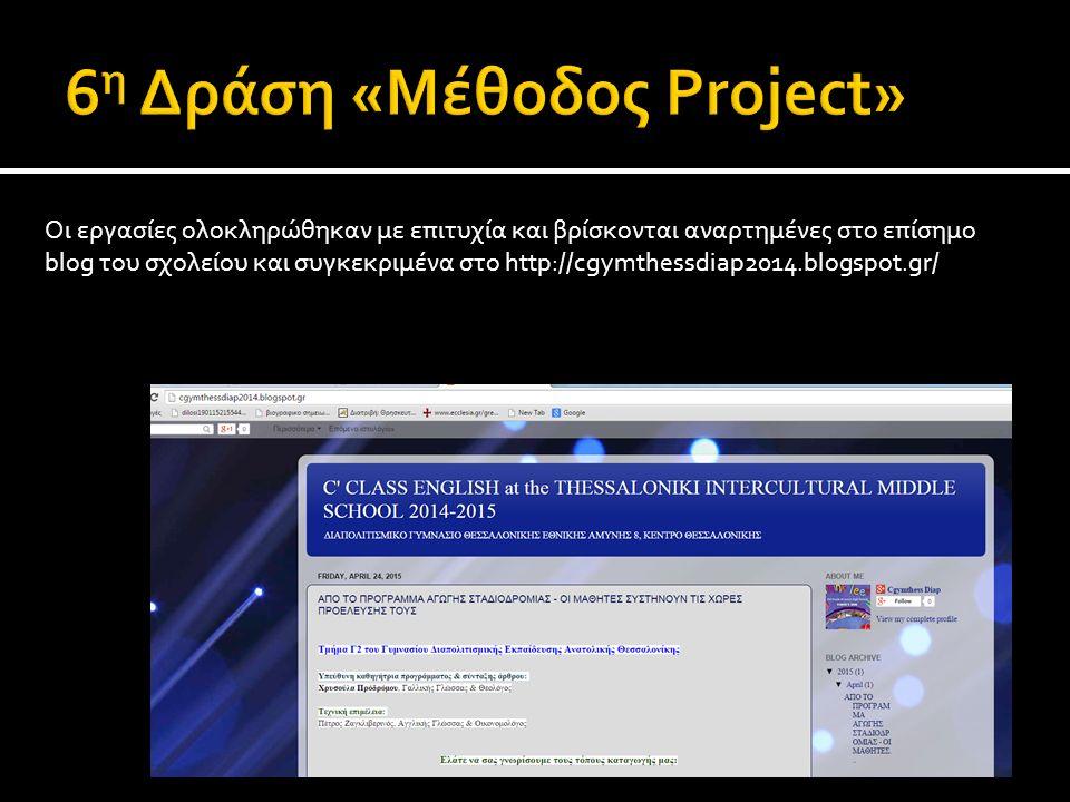 Οι εργασίες ολοκληρώθηκαν με επιτυχία και βρίσκονται αναρτημένες στο επίσημο blog του σχολείου και συγκεκριμένα στο http://cgymthessdiap2014.blogspot.