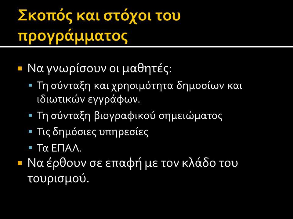  Αναλύθηκαν οι βασικές αρχές σύνταξης βιογραφικού σημειώματος (ελληνικού και ξενόγλωσσου).