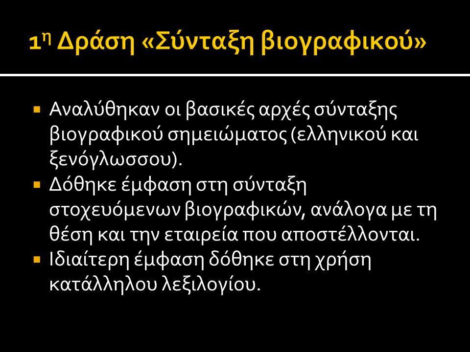  Αναλύθηκαν οι βασικές αρχές σύνταξης βιογραφικού σημειώματος (ελληνικού και ξενόγλωσσου).  Δόθηκε έμφαση στη σύνταξη στοχευόμενων βιογραφικών, ανάλ