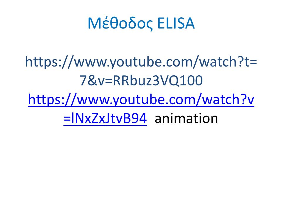 Μέθοδος ΕLISA https://www.youtube.com/watch?t= 7&v=RRbuz3VQ100 https://www.youtube.com/watch?v =lNxZxJtvB94 animation https://www.youtube.com/watch?v =lNxZxJtvB94