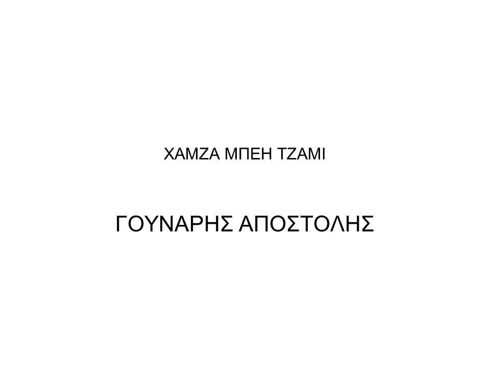 ΧΑΜΖΑ ΜΠΕΗ ΤΖΑΜΙ ΓΟΥΝΑΡΗΣ ΑΠΟΣΤΟΛΗΣ