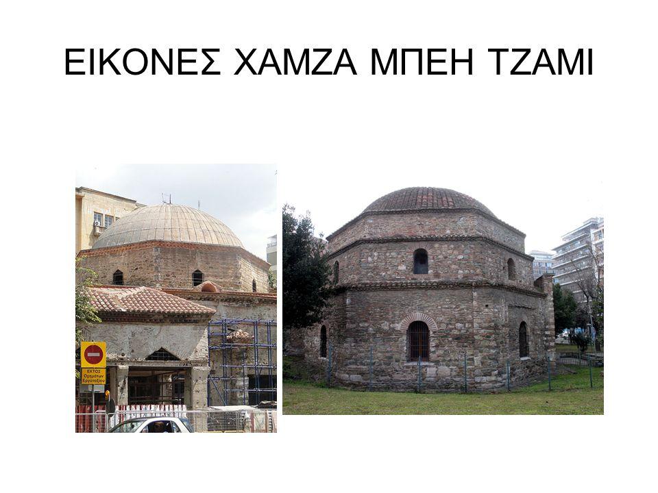 ΕΙΚΟΝΕΣ ΧΑΜΖΑ ΜΠΕΗ ΤΖΑΜΙ