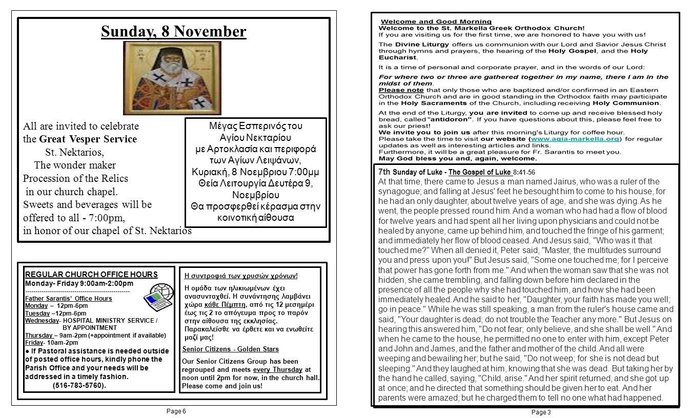 Page 5Page 4 Το Αγιο Ευαγγέλιο – ΚΑΤΑ ΛΟΥΚΑΝ Η´ 41 – 56 THE EPISTLE READING - St.