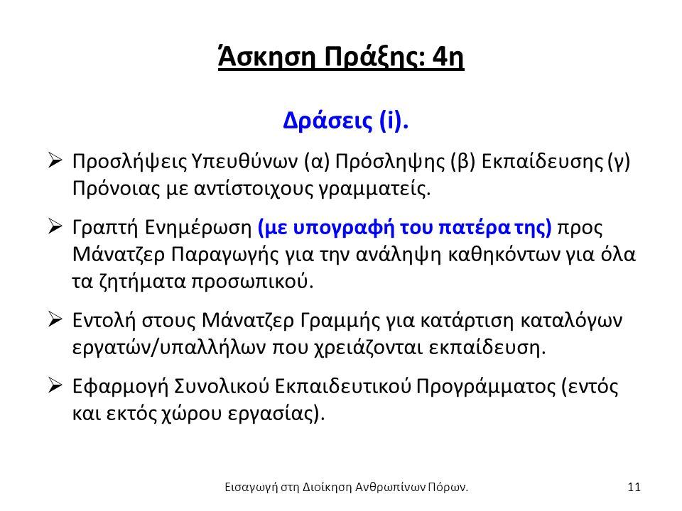 Άσκηση Πράξης: 4η Δράσεις (i).  Προσλήψεις Υπευθύνων (α) Πρόσληψης (β) Εκπαίδευσης (γ) Πρόνοιας με αντίστοιχους γραμματείς.  Γραπτή Ενημέρωση (με υπ