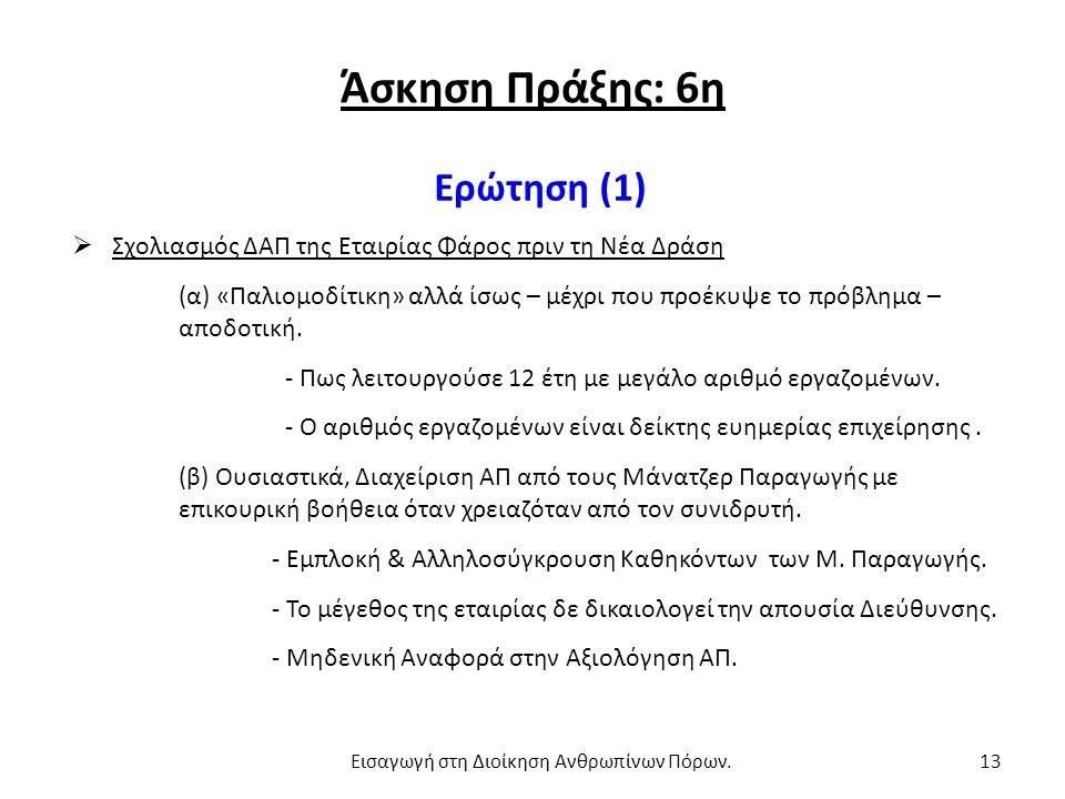 Άσκηση Πράξης: 6η Ερώτηση (1)  Σχολιασμός ΔΑΠ της Εταιρίας Φάρος πριν τη Νέα Δράση (α) «Παλιομοδίτικη» αλλά ίσως – μέχρι που προέκυψε το πρόβλημα – α