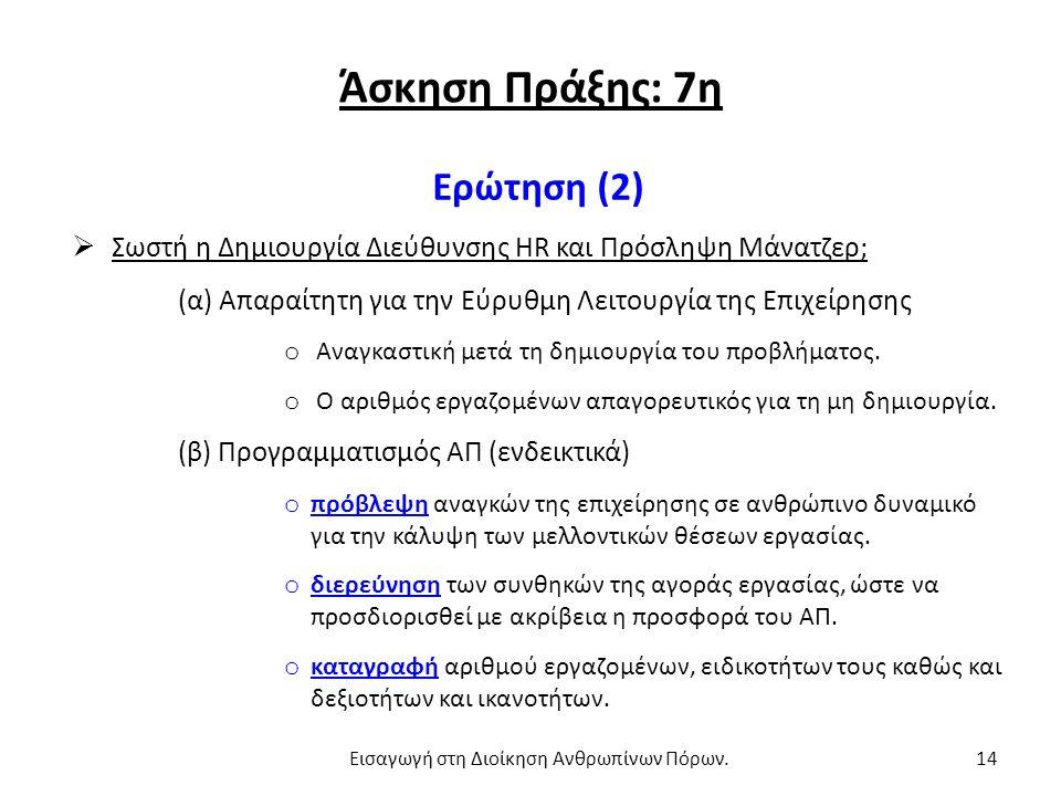 Άσκηση Πράξης: 7η Ερώτηση (2)  Σωστή η Δημιουργία Διεύθυνσης HR και Πρόσληψη Μάνατζερ; (α) Απαραίτητη για την Εύρυθμη Λειτουργία της Επιχείρησης o Αν