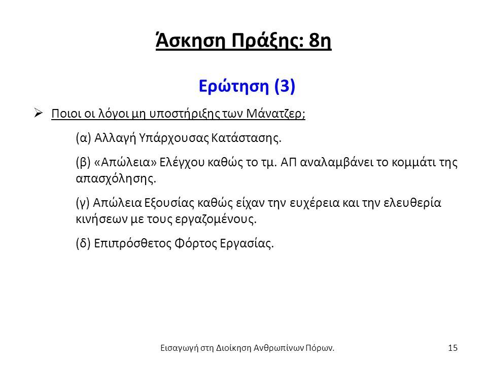 Άσκηση Πράξης: 8η Ερώτηση (3)  Ποιοι οι λόγοι μη υποστήριξης των Μάνατζερ; (α) Αλλαγή Υπάρχουσας Κατάστασης. (β) «Απώλεια» Ελέγχου καθώς το τμ. ΑΠ αν