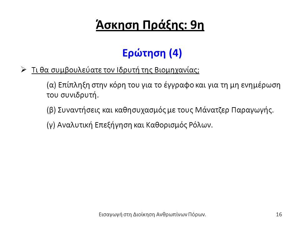 Άσκηση Πράξης: 9η Ερώτηση (4)  Τι θα συμβουλεύατε τον Ιδρυτή της Βιομηχανίας; (α) Επίπληξη στην κόρη του για το έγγραφο και για τη μη ενημέρωση του σ