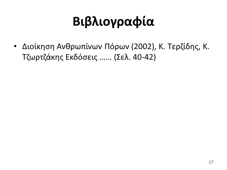 Βιβλιογραφία Διοίκηση Ανθρωπίνων Πόρων (2002), Κ. Τερζίδης, Κ. Τζωρτζάκης Εκδόσεις …… (Σελ. 40-42) 17